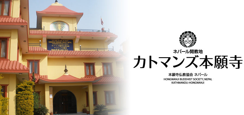Kathmandu Hongwanji banner image